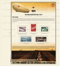 USSR 1931 - The Airship Construction Fund II