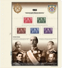 GR 1963 - Centenary of Greek Royal Dynasty