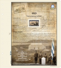 Hellas 1913 - Annexation of Crete to Greece - Souda