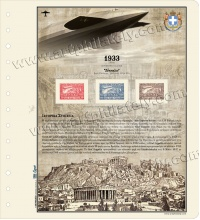 Hellas 1933 - Graf Zeppelin - Flight to Rome