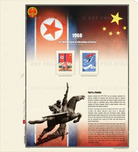 China 1960 - 15th Anniversary of Liberation of Korea