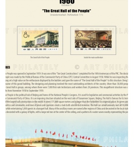 China 1960 - The Great Hall of the People v.02