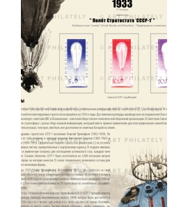 USSR 1933 - The Stratosphere Flight of Balloon USSR-1