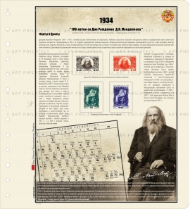 USSR 1934 - The Birth Centenary of Dmitry Mendeleev