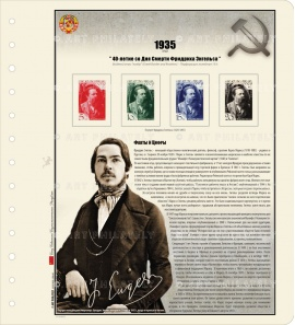 USSR 1935 - 40th Death Anniversary of Friedrich Engels