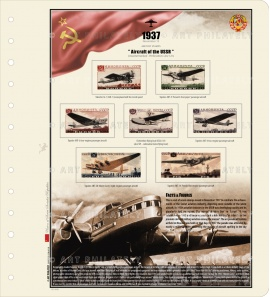 USSR 1937 - Aircraft of the USSR