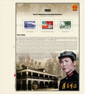 China 1960 - The 25th Anniversary of the Zunyi Conference v.02