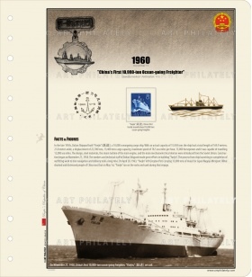 China 1960 - China's First 10,000-ton Ocean-going Freighter