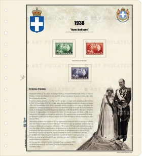 GR 1938 - Wedding of Crown Prince Paul I