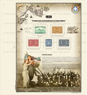 Greece 1939 - 75th Anniversary of the Ionian Islands Annexation