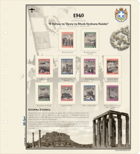 Hellas 1940 - 4th anniversary of the founding of the National Youth Organization - EON
