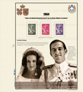 GR 1964 - Royal Wedding of King Constantine II