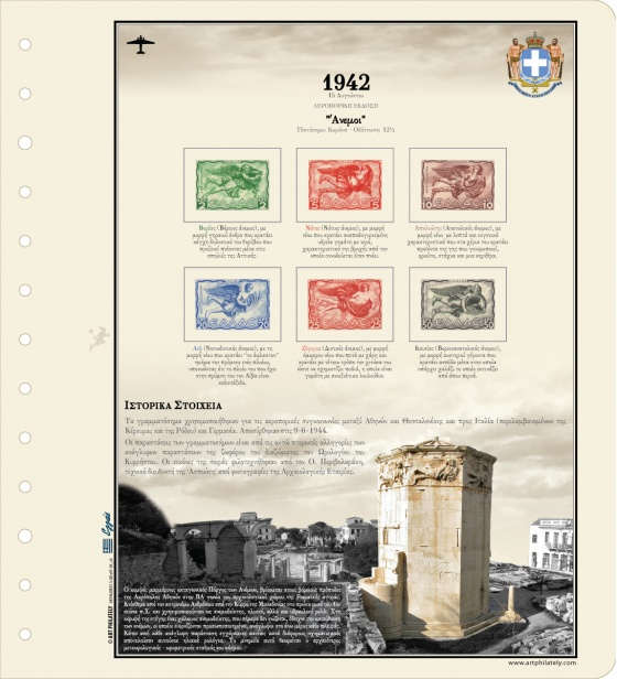 Hellas 1942 - Winds I