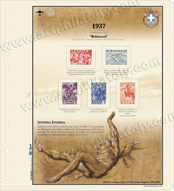 Hellas 1937 - Mythological Issue - Reprint
