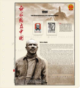 China 1960 - Dr. Norman Bethune