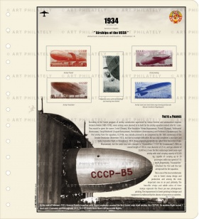 USSR 1934 - Airships of the USSR v.01