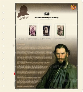 USSR 1935 - 25th Death Anniversary of Leo Tolstoy v.02
