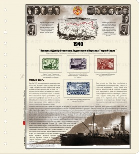USSR 1940 - The Polar Drift of Icebreaker Georgy Sedov v.01