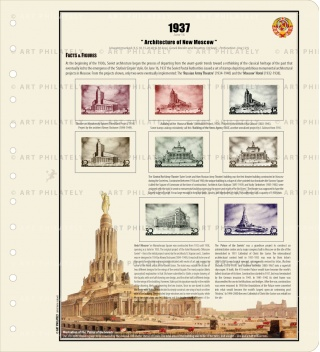 USSR 1937 - Architecture of New Moscow
